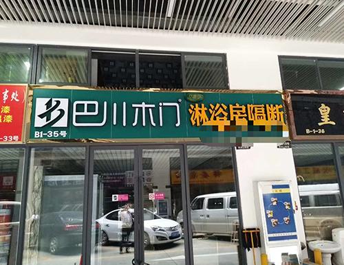 贵阳巴川套装门专卖店