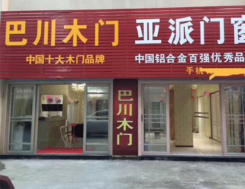 安徽巴川套装门专卖店