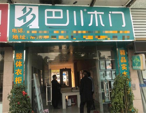 江苏巴川门业专卖店